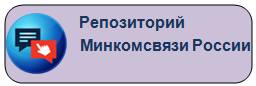 Репозиторий Минкомсвязи России
