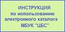 Электронный каталог МБУК ЦБС Анжеро-Судженска
