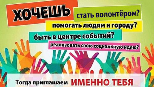 Волонтеры культуры, присоединяйтесь!