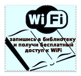 Зона WiFi
