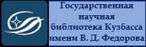Государственная научная библиотека Кузбасса имени В.Д.Фёдорова
