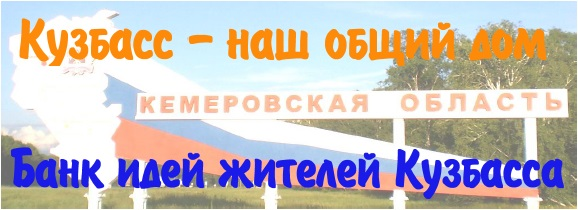 Кузбасс – наш общий дом