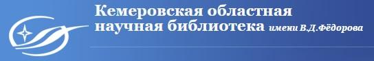 Кемеровская областная научная библиотека имени В.Фёдорова