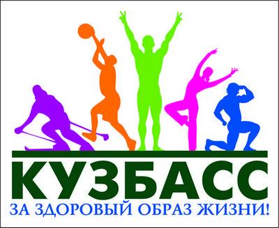 Кузбасс за здоровый образ жизни